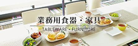 業務用食器・家具