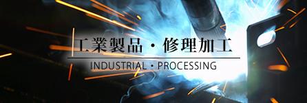 工業製品・修理加工