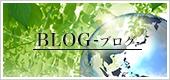 BLOG-ブログ-